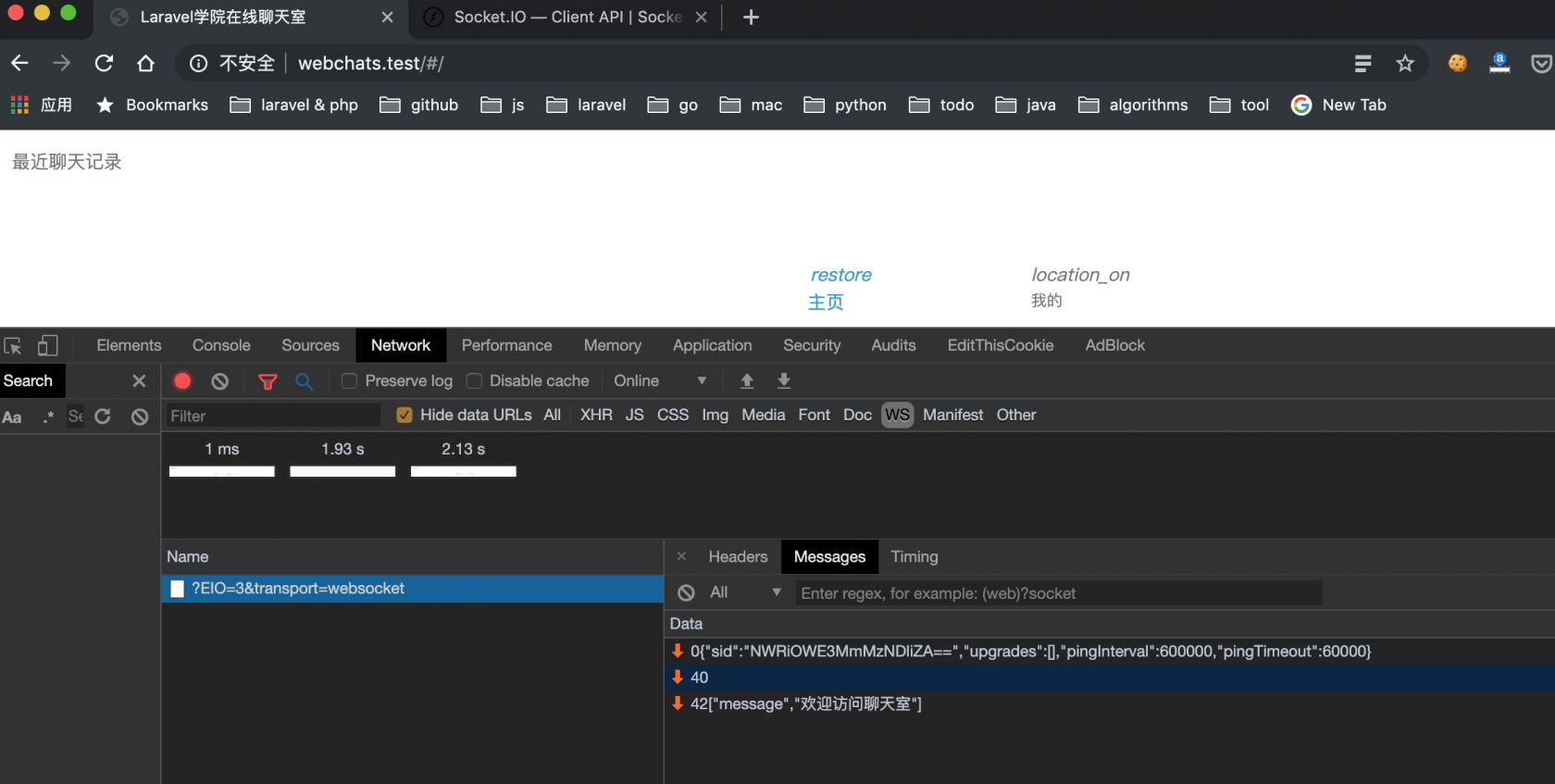 socket.io-client 与 swoole websocket 服务器连接建立