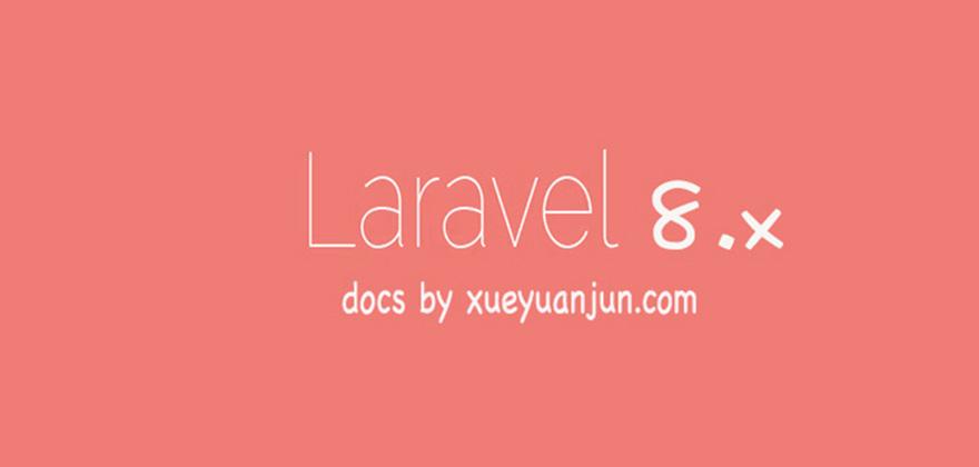 Laravel 8.x 中文文档