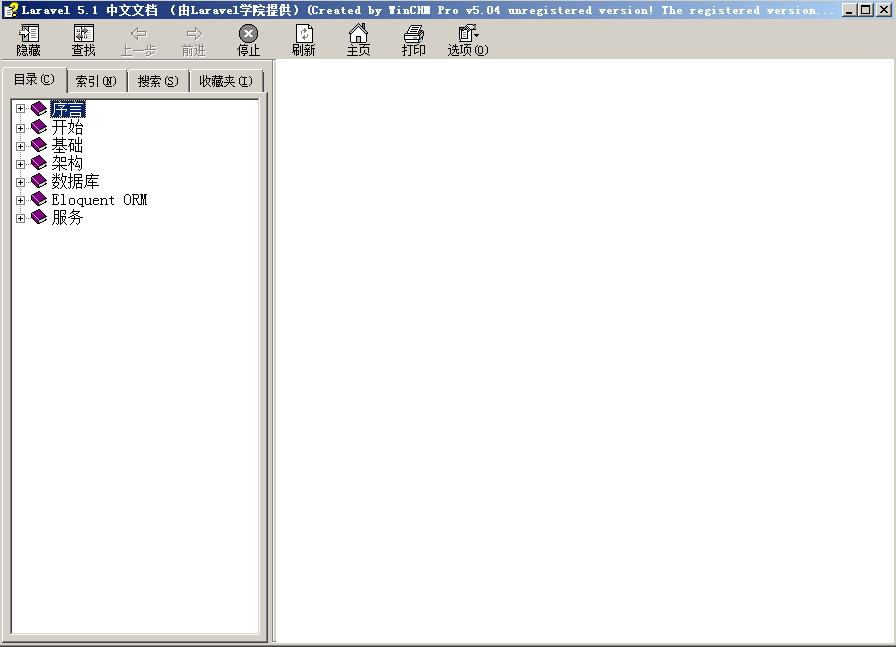 Laravel离线文档打开空白