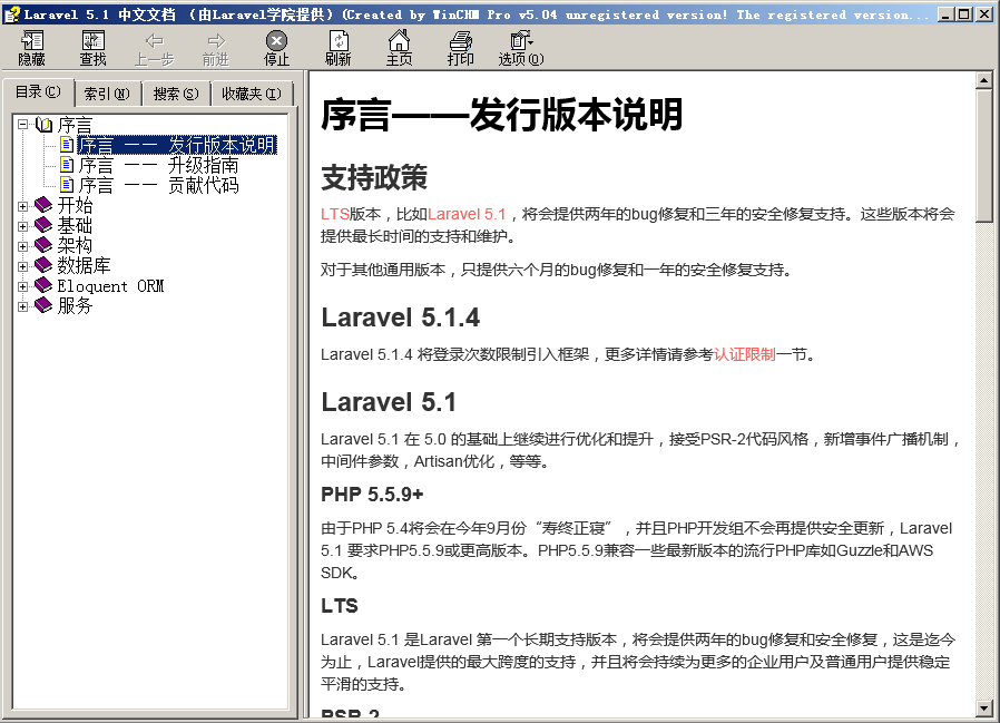 Laravel离线文档显示