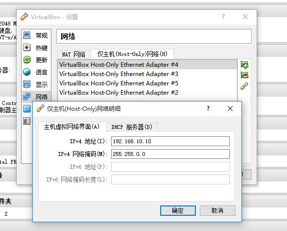 设置VirtualBox全局网络配置