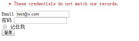 Laravel 5.1 用户登录失败