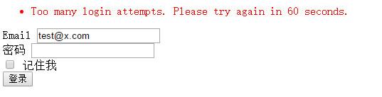 用户登录失败次数达到上限