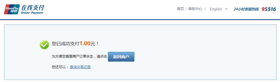 银联支付测试成功页面