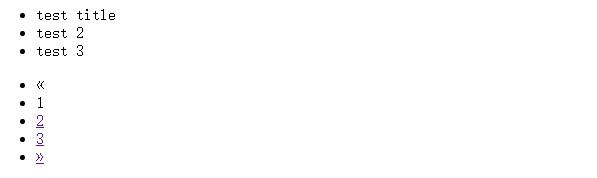 Laravel 带页码的分页实现