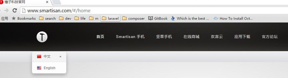 锤子科技多语言支持