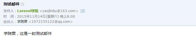 Laravel简单邮件发送
