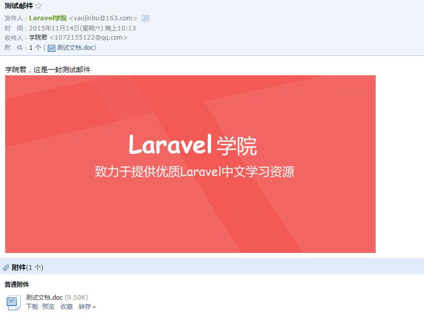 Laravel发送带图片的邮件