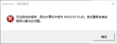 执行php报错:计算机中丢失 MSVCR110.dll