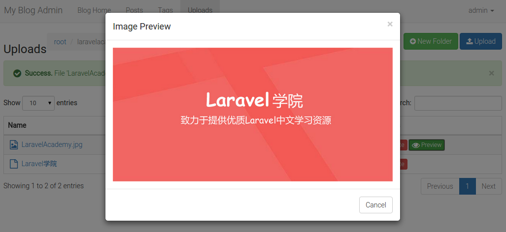 Laravel博客后台文件管理预览图片