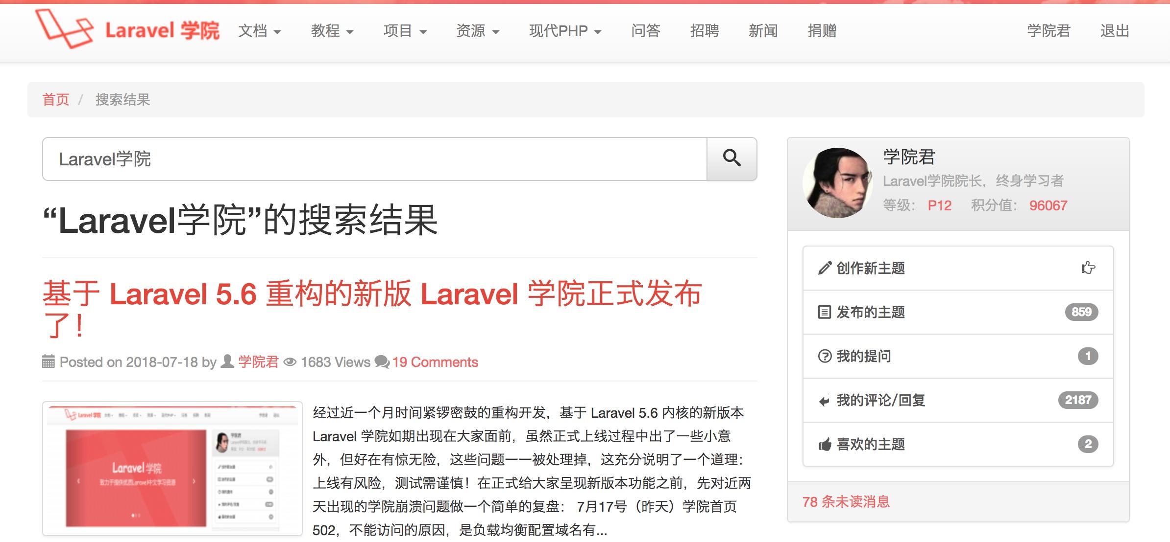 Laravel学院搜索结果页面