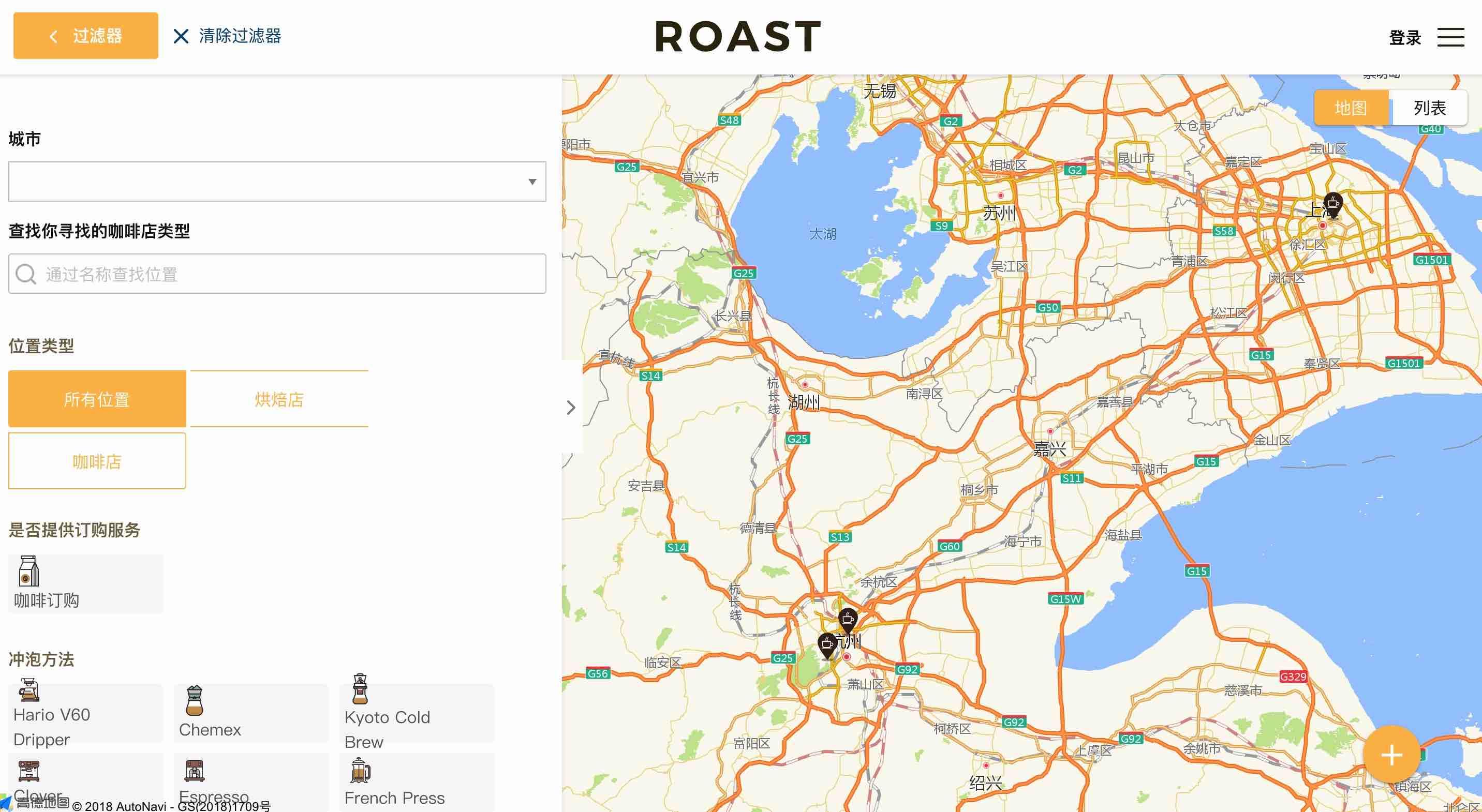 roast-app-home